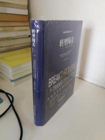 """转型闯关:""""十三五"""" 结构性改革历史挑战(未开封小蹭皮)"""