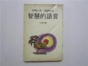 约七十年代早期版本 智慧的语言 (江金石编)