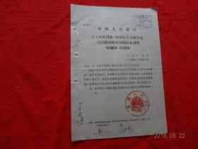 """(历史资料)中国人民银行 关于坚决贯彻""""国务院关于请各地注意做好收回到期农业贷款的通知""""的通知 (62)银农江字第202号"""