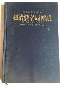 【复印件】赵治勋名局解说(闵丙山 编译)围棋类