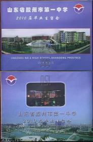 山东省胶州市第一中学2010届毕业生留念☆