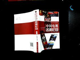 中国电视名牌栏目