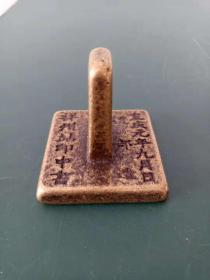 纯铜印章·篆文雕刻·具体什么字不认识·请自鉴·文房用品·实物拍照·详情见图.