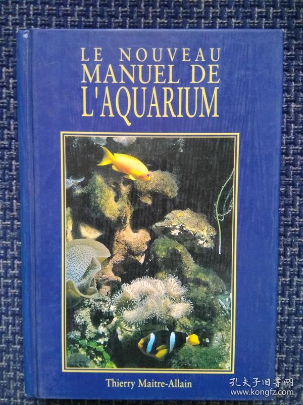 法国原版进口全彩版 新教材 水族馆 LE NOUVEAU MANUEL DE L'AQUARIUM,Thierry MAITRE-ALLAIN ,  FRANCE LOISIRS