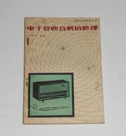电子管收音机的修理 1981年
