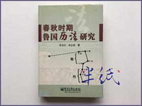 春秋时期鲁国历法研究  2007年初版精装