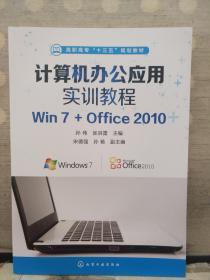 计算机办公应用实训教程:Win7+Office 2010(2018.7重印)