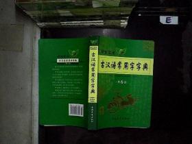 学生实用古汉语常用字字典(第6版)