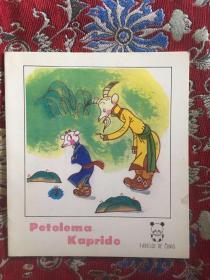 不听话的小山羊[全彩色连环画]84年初版20开