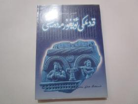 古代维吾尔文化(维吾尔文)