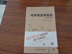 对冲基金型基金:投资者手册