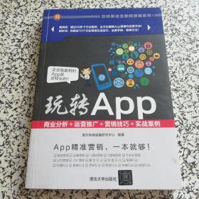 玩转App:商业分析+运营推广+营销技巧+实战案例 玩转移动互联网营销系列