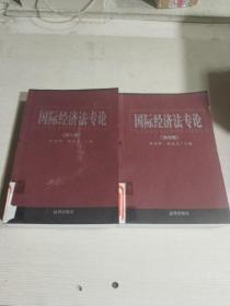 国际经济法专论.第四卷+第六卷,两本合售(一版一印)