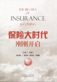 保险大时代刚刚开启