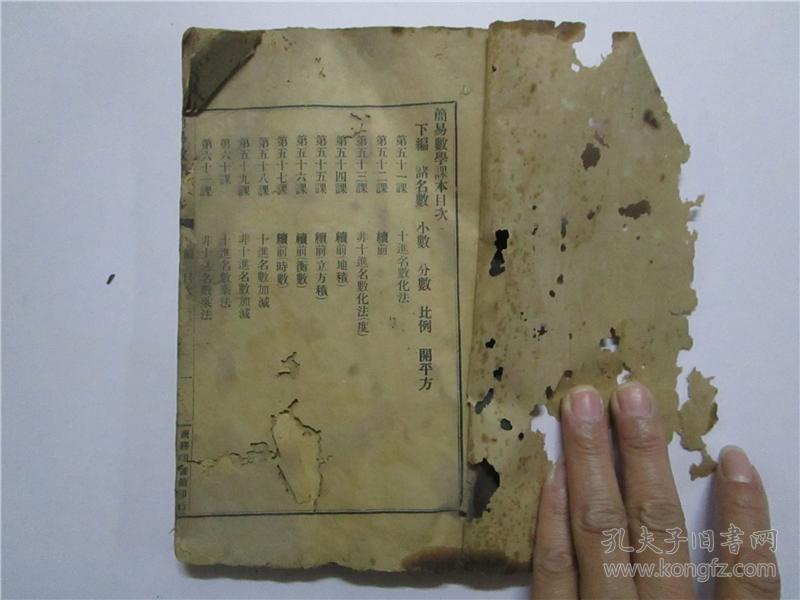 光绪32年线装本《简易数学课本》存;下编 一册