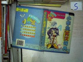 小学生英汉词典 全彩卡通版**