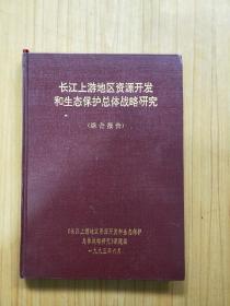 长江上游地区资源开发和生态保护总体战略研究 (综合报告)