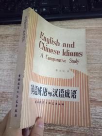 英语成语与汉语成语