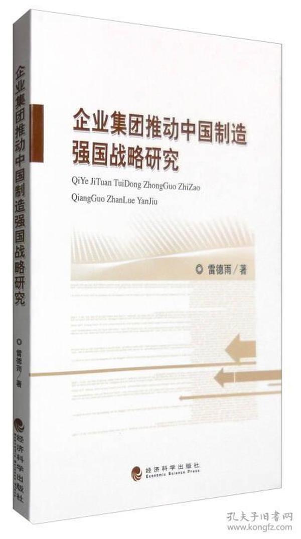 企业集团推动中国制造强国战略研究