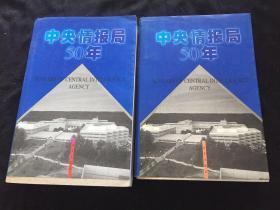 中央情报局50年(上下)