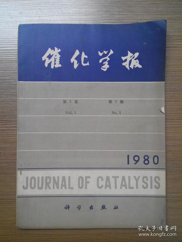 催化学报 1980年第1期(创刊号)