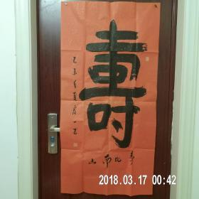刘宏,男,书名宏一(四尺整张 寿)