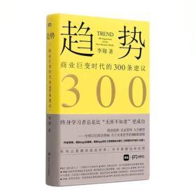 趨勢:商業巨變時代的300條建議