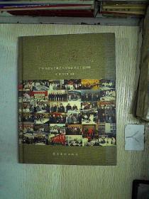 艺海同舟:广东省政协书画艺术交流促进会十载回眸:1994-2004