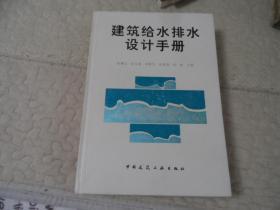 建筑给水排水设计手册(精装本)