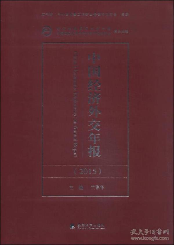 中国经济外交年报 (2015)