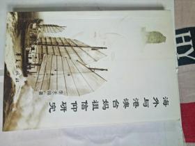 海外与港澳台妈祖信仰研究( 李天锡签名且铃印)
