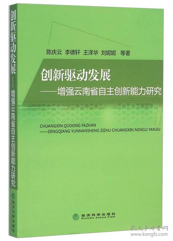 创新驱动发展——增强云南省自主创新能力研究