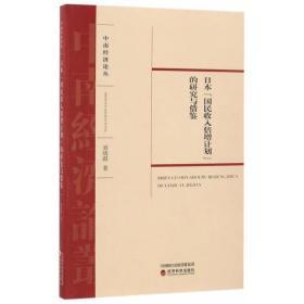 """日本""""国民收入倍增计划""""的研究与借鉴"""