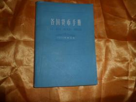 各国货币手册 1975年修订本