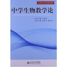 中学教学实践与教学论系列教材:中学生物教学论