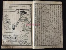 佛教版画《往生要集》中下卷2册。有地狱、天堂、牛头马面鬼阎王、飞天、菩萨等木刻图19幅。孔网惟一。