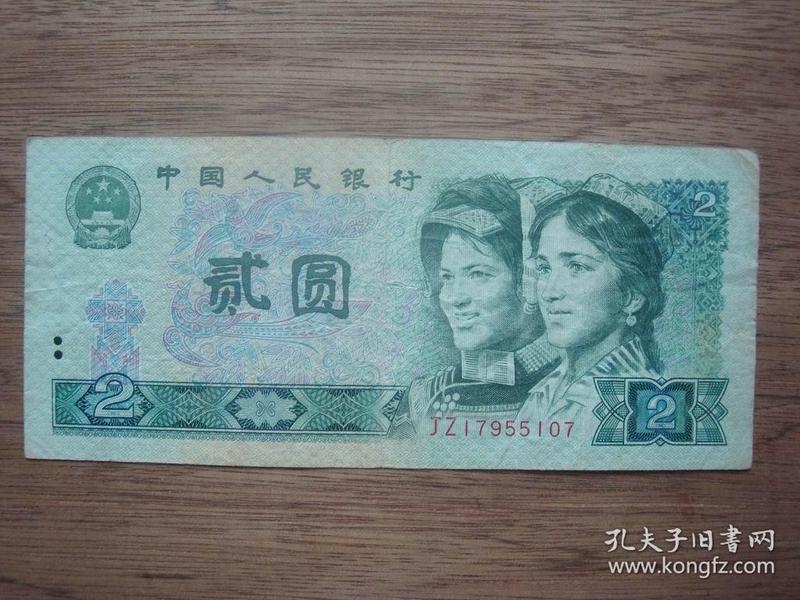 80年贰元(2元)补号JZ(一张)