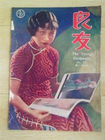 良友画报    8开   大量照片  1932年出版