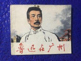 连环画 【鲁迅在广州】