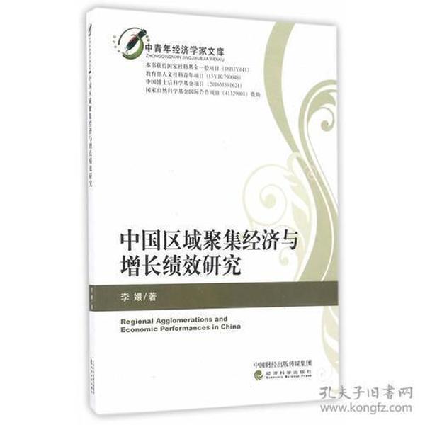 中国区域聚集经济与增长绩效研究