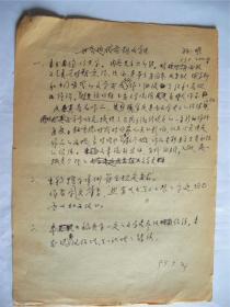y0016宏大工程《百卷本(中国全史>》审理评语,学者(自辨)手迹一则