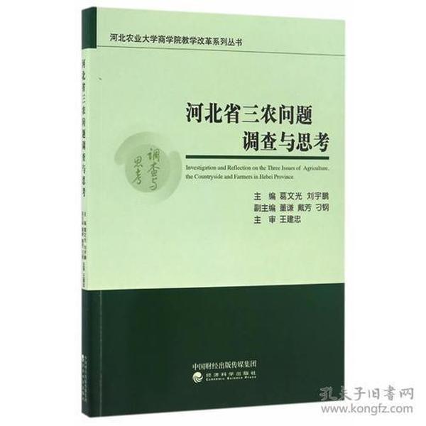 河北省三农问题调查与思考