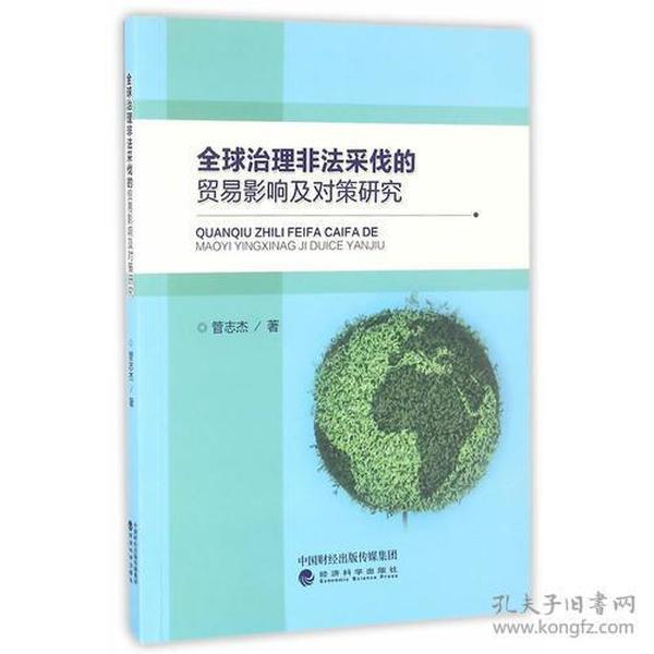 全球治理非法采伐的贸易影响及对策研究
