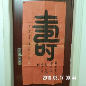 刘宏,男,书名宏一(四尺整张 寿字)