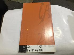 书法视界丛书-清郑燮行书诗轴