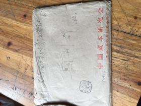 2566:上海市文史研究馆馆员武重年手稿《档案学与图书馆字.情报学 资料学,档案工作人员的素质,档案学和相关学科的关系 等》四叠