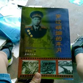 穿过硝烟的年月:根据成都军区原副司令员胡继成将军口述整理【E一上层】胡继成将军亲笔签名,孔网首现不议价