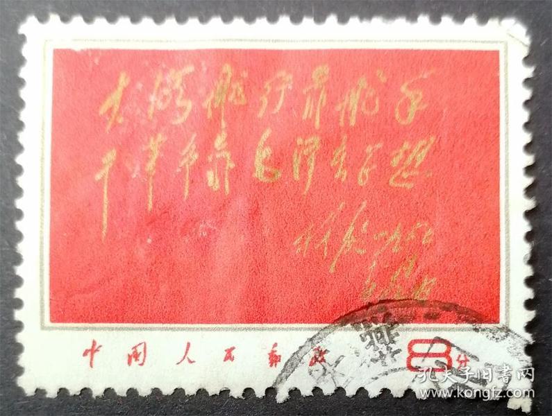文8红题词信销一全邮票B