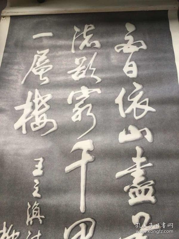 柳原书王之涣诗书法