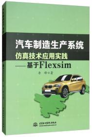 汽车制造生产系统仿真技术应用实践:基于Flexsim